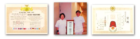 左】世界学術文化審議会  最優秀技術認定証【中央】創始者、横山桂子会長との1枚【右】社会文化功労賞証